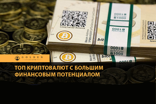 Топ криптовалют