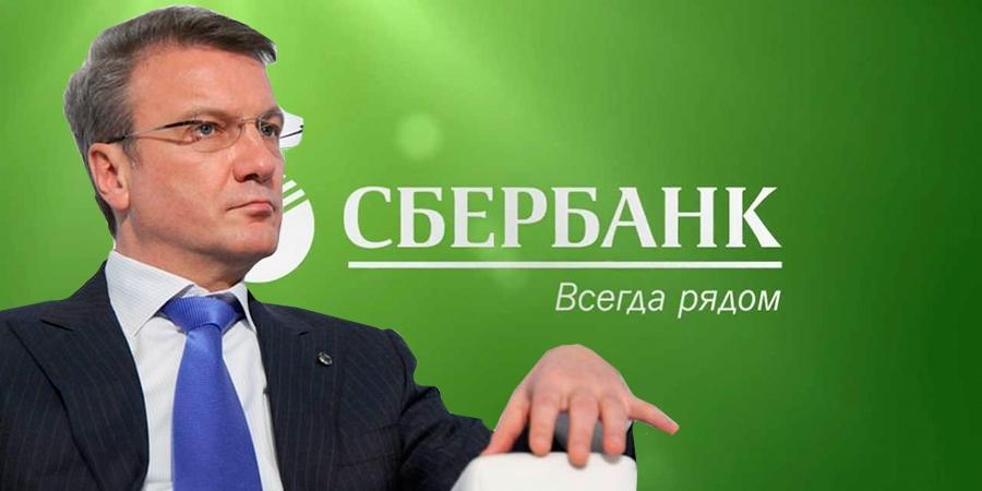 CEO Сбербанка, Герман Греф