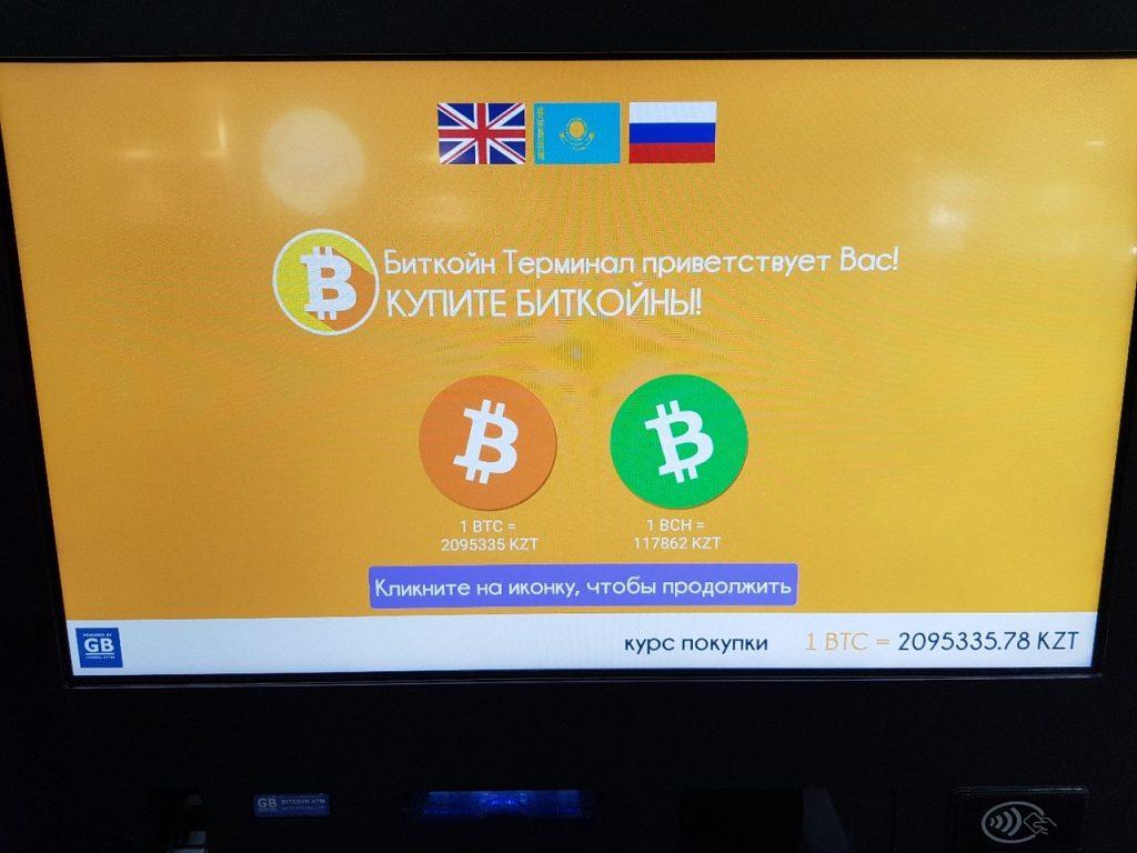 биткоин банкомат